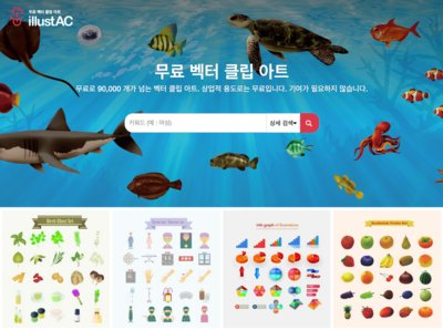 AC works Co., Ltd. Launches Free High-quality Photo and Illustration Download Website for Korean Users