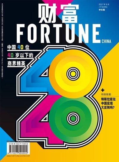 《财富》杂志封面
