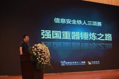 """信息安全铁人三项赛""""聚信安铁人铸强国重器论坛""""在武汉盛大开幕"""