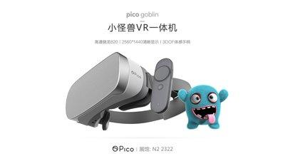 """尝鲜VR一体机 Pico""""小怪兽""""开启""""0元试玩"""""""