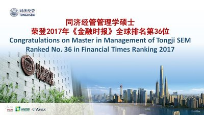 Tongji SEM ranked 36th worldwide in FT Masters in Management Ranking 2017