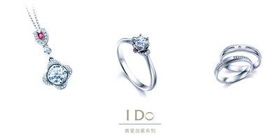 I Do真爱加冕系列吊坠项链、钻戒及对戒,白金或铂金镶钻石及红宝石