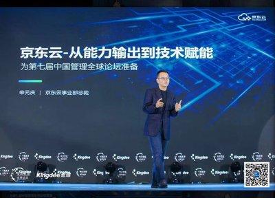 京东云申元庆:要在云计算高速增长区实现弯道超车