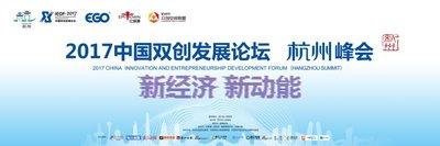 双创论坛10月28日举行 聚焦新经济平台等多领域