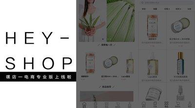 嘿店Heyshop正式推出手机电商专业版,全面升级手机端商城