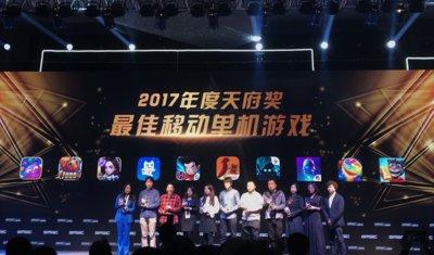 《海滨消消乐》荣获2017年度天府奖最佳移动单机游戏