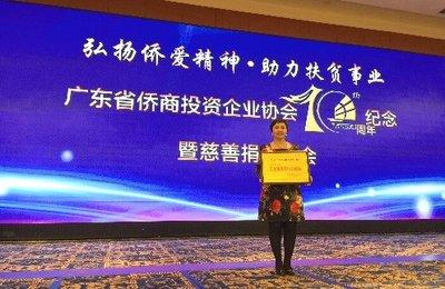 李锦记中国企业事务总监赖洁珊女士接受奖牌