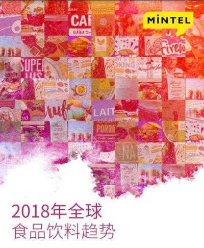 英敏特发布五大2018全球食品与饮料趋势