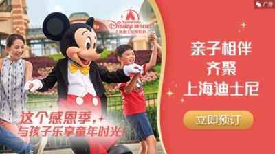 感恩回馈,欣欣旅游上海迪士尼门票优惠购