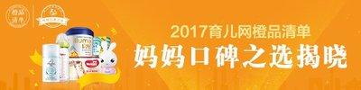 2017育儿网橙品清单妈妈口碑之选揭晓,2018最火母婴用品清单出炉