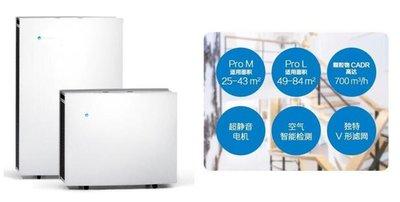 Blueair Pro M+L 双十一高品质净化的实力之选