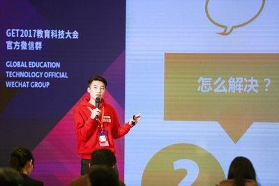 成长保CMO魏俊杰在GET2017教育科技大会的素质教育论坛演讲现场