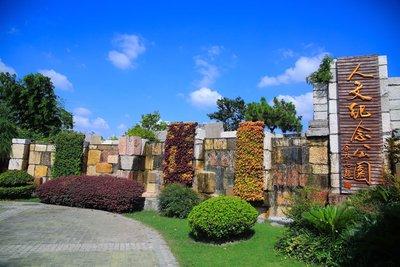 上海福壽園