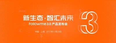 Followme 3.0产品发布会