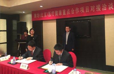 亚信数据持续布局医疗大数据建设,与山东潍坊达成战略合作