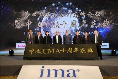 IMA第四届管理会计高峰论坛成功在京举办