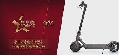 """小米米家电动滑板车斩获""""2017中国设计红星奖-金奖"""""""