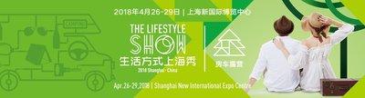 2018年生活方式上海秀-上海国际房车露营展全面升级