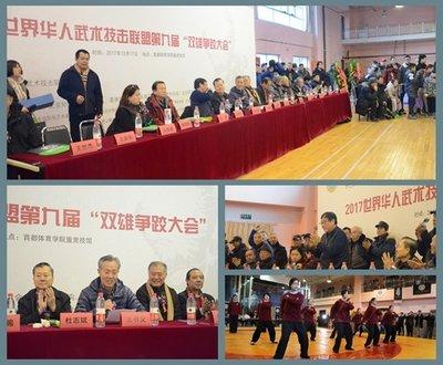 2017世界华人武术技击联盟第九届双雄争跤大会在京举办