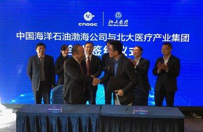 2017年12月22日,北大医疗产业集团与中国海洋石油渤海公司在北京签订合作协议,以海洋石油总医院为基础共同组建北大医疗海油总医院