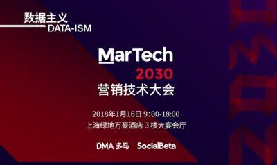 MarTech 2030营销技术大会将于1月16日在上海举办