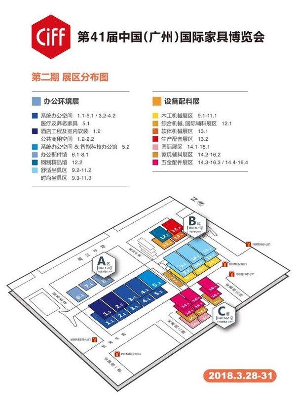 CIFF新格局提前看  走進第41屆中國(廣州)家博會
