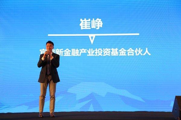 宜信新金融产业投资基金合伙人崔峥现场分享投资实例
