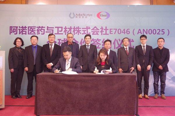 阿诺医药与卫材株式会社E7046(AN0025)全球合作签约仪式