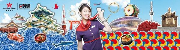 香港航空推出全新日韩通套票