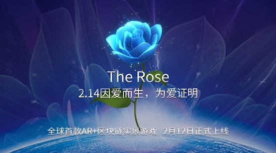全球首款AR+区块链游戏The Rose