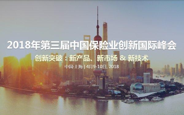 2018年第三届中国保险业创新国际峰会宣传图