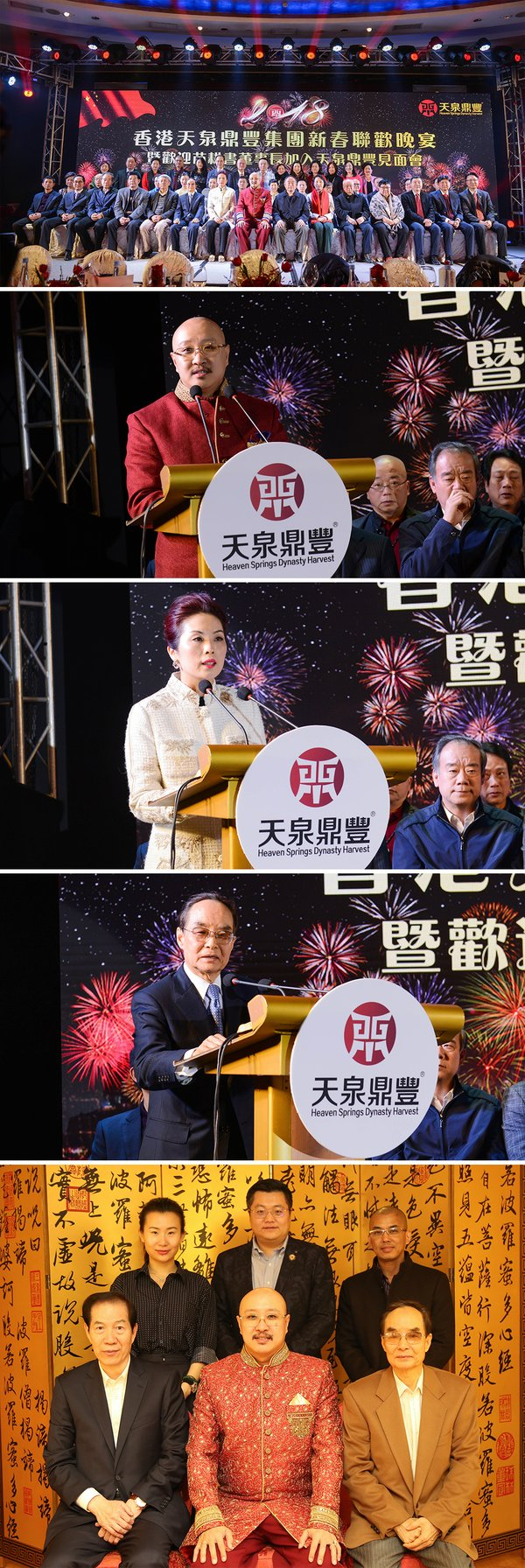 Photos of Dato' Sri Prof. Ng, Tat-yung, Datin Sri Dr. Ng, Tsz-yan Irys, Mr. Miao Gengshu, and Dr. Lo, Man-tuen