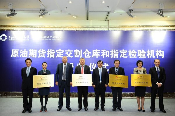 SGS通标公司副总裁、自然资源事业群总经理颜立新先生(左中)出席授牌仪式。