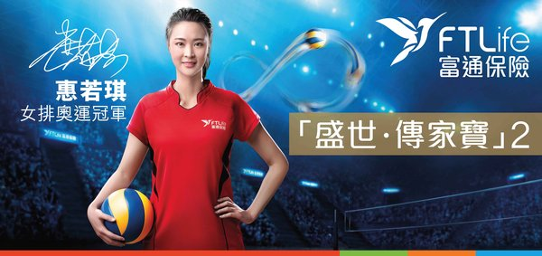 Olympic gold medallist Hui Ruoqi is now the face of FTLife's