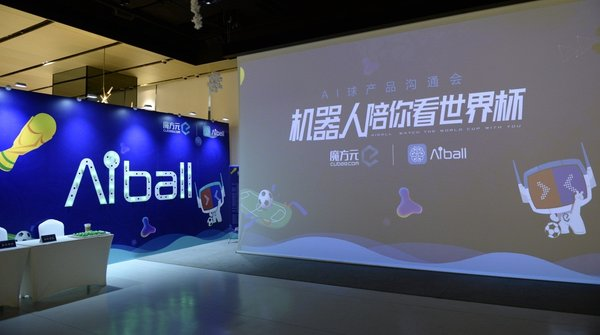 The world's first AI-driven football chatbot AIBALL launched by Cubee Technology in Beijing