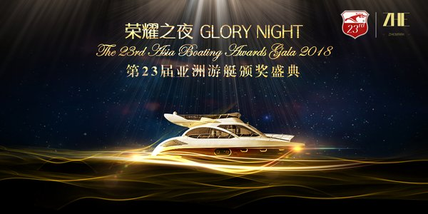 Glory Night