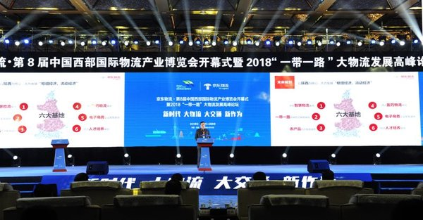 The Eighth Western China International Logistics Industry Expo is Hosted in Xi'an April. 10th 2018 by Guogang Shao