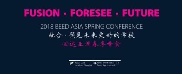 """2018年4月12日,由必达亚洲BEED Asia主办,以""""融合-遇见未来最好的学校""""为主题的2018必达亚洲春季峰会在上海正式拉开帷幕。"""