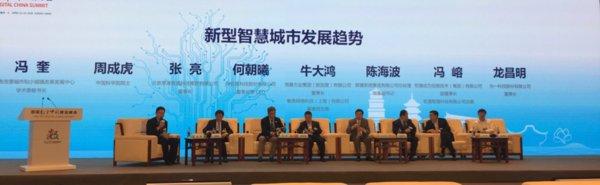 深信服受邀参加首届数字中国建设峰会