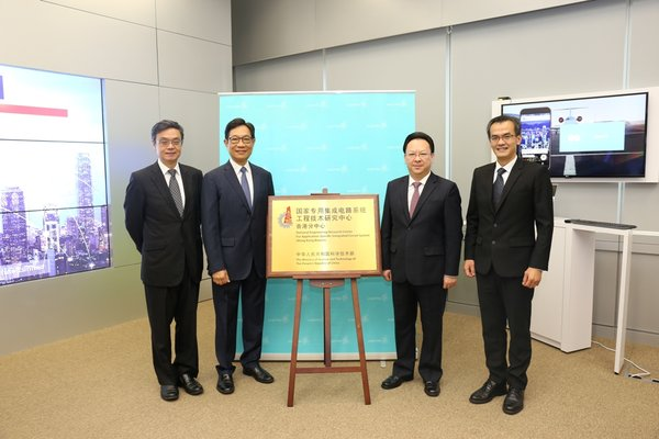 [From left to right] Professor Li Lu -- Director General of the Central Government Liaison Office's Department of Educational, Scientific and Technological Affairs; Mr Wong Ming-yam -- Chairman of ASTRI; Dr Tan Tieniu -- Deputy Director of the Central People's Government's Liaison Office in Hong Kong SAR; and Mr Hugh Chow -- ASTRI's Chief Executive Officer discussed developments at the CNERC Hong Kong branch specialising in Application Specific Integrated Circuit Systems