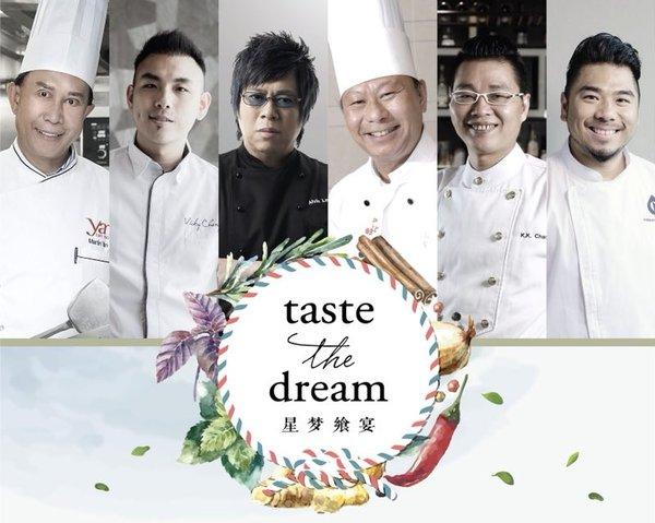 """星梦邮轮隆重推出""""星梦飨宴Taste The Dream""""独家餐饮项目"""
