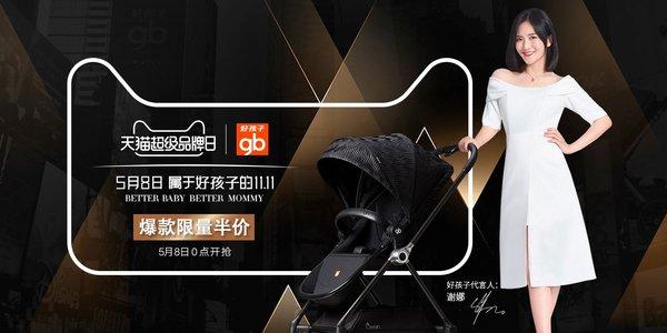 谢娜倾情助阵5月8日好孩子天猫超级品牌日暨全球首款碳纤维婴儿车Swan发布会