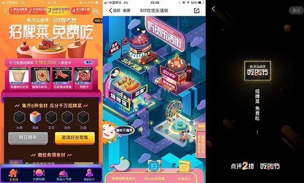 """美团点评""""517吃货节""""通过AR互动游戏和二楼视频与消费者互动"""