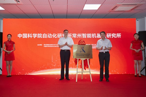 The Changzhou Institute of Intelligent Robotics of the Chinese Academy of Sciences inaugurated