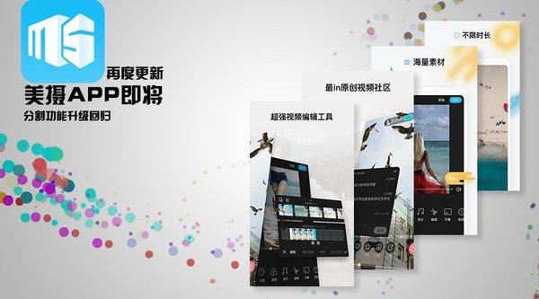 云摄美平台(美摄APP)CEO崔松:会做视频将成为人们的一项基本技能
