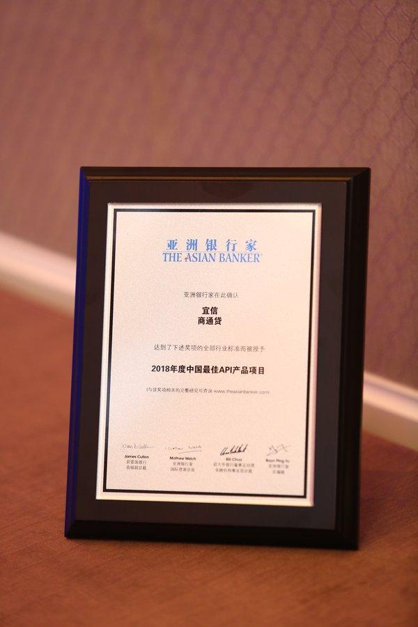 """宜信普惠商通贷获2018年度亚洲银行家""""中国最佳API产品项目""""奖"""