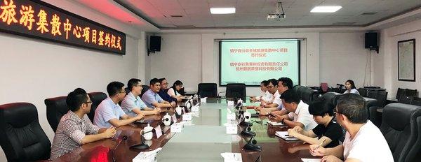 颐居美丽乡村镇宁自治县全域旅游集散中心项目正式签约