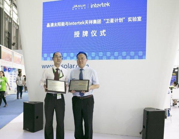 """晶澳太阳能获Intertek全球首家""""卫星计划""""实验室资质"""