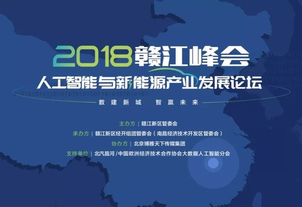 2018赣江峰会即将开幕