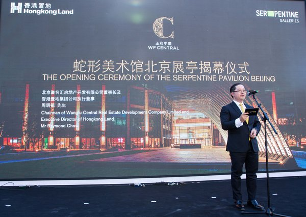 Mr Raymond Chow, Executive Director of Hongkong Land, speaking at the opening of the Serpentine Pavilion Beijing.